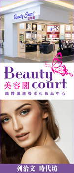 Beauty Court