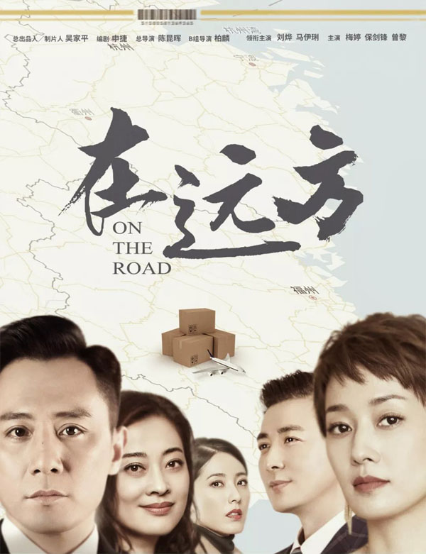 在遠方 On the Road